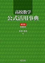 旺文社 高校数学 公式活用事典 第四版