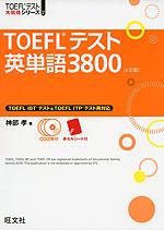 TOEFLテスト 英単語 3800 [4訂版]