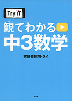 Try IT 観てわかる 中3 数学