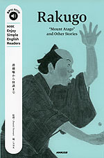 "Enjoy Simple English Readers Rakugo ""Mount Atago"" and Other Stories"