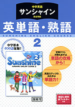 中学英語 サンシャイン 完全準拠 英単語・熟語 2 開隆堂版 「SUNSHINE ENGLISH COURSE 2」 (教科書番号 828)