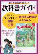 教科書ガイド 学習の友 中学 英語 1年 開隆堂版 サンシャイン 完全準拠 「SUNSHINE ENGLISH COURSE 1」 (教科書番号 702)