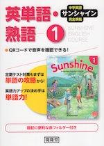 中学英語 サンシャイン 完全準拠 英単語・熟語 1 開隆堂版 「SUNSHINE ENGLISH COURSE 1」 (教科書番号 702)