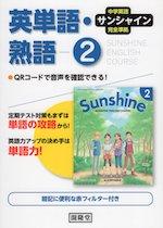 中学英語 サンシャイン 完全準拠 英単語・熟語 2 開隆堂版 「SUNSHINE ENGLISH COURSE 2」 (教科書番号 802)