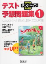 中学英語 サンシャイン 完全準拠 テスト予想問題集 1年 開隆堂版 「SUNSHINE ENGLISH COURSE 1」 (教科書番号 702)