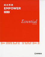 総合英語 EMPOWER Essential COURSE [新装版]