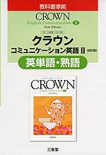 (新課程) 三省堂版「クラウン コミュニケーション英語II [改訂版]」 英単語・熟語 (教科書番号 331)