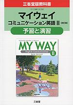(新課程) 三省堂版教科書 「マイウェイ コミュニケーション英語II 改訂版」 予習と演習 (教科書番号 332)