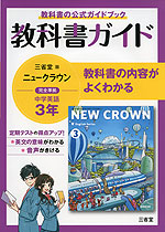 教科書ガイド 三省堂版 ニュークラウン 完全準拠 中学英語 3年 「NEW CROWN English Series 3」 (教科書番号 903)