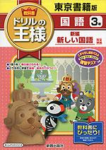 教科書 ドリルの王様 国語 3年 東京書籍版「新編 新しい国語」完全準拠 (教科書番号 331・332)