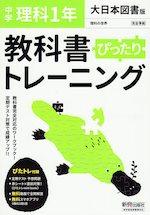 中学 教科書ぴったりトレーニング 理科 1年 大日本図書版「理科の世界 1」準拠 (教科書番号 702)