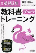 中学 教科書ぴったりトレーニング 英語 3年 教育出版版「ONE WORLD English Course 3」準拠 (教科書番号 904)