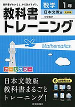 教科書トレーニング 中学 数学 1年 日本文教出版版 中学数学 完全準拠 「中学数学 1」 (教科書番号 735)