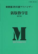 (新課程) 実教版 教科書アドバイザー 実教出版版「新版 数学II 新訂版」 (教科書番号 321)