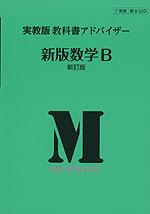 (新課程) 実教版 教科書アドバイザー 実教出版版「新版 数学B 新訂版」 (教科書番号 320)