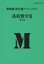 (新課程) 実教版 教科書アドバイザー 実教出版版「高校 数学II 新訂版」 (教科書番号 323)