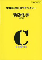 (新課程) 実教版 教科書アドバイザー 実教出版版「新版 化学 新訂版」 (教科書番号 311)