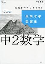 最高水準問題集 中2数学 | 文英堂 - 学参ドットコム