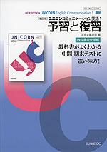 (新課程) 予習と復習 文英堂版「[改訂版] ユニコン コミュニケーション 英語1(New Edition UNICORN English Communication 1)」 (教科書番号 345)
