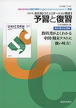 (新課程) 予習と復習 文英堂版「[改訂版] ユニコン コミュニケーション英語2(NEW EDITION UNICORN English Communication 2)」 (教科書番号 343)