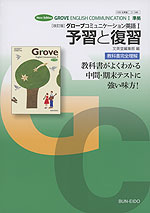 (新課程) 予習と復習 文英堂版「[改訂版] グローブ コミュニケーション英語I(New Edition Grove English Communication I)」 (教科書番号 346)