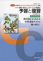 (新課程) 予習と復習 文英堂版「[改訂版] グローブ コミュニケーション英語II(New Edition Grove English Communication II)」 (教科書番号 344)