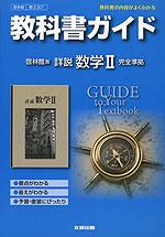 教科書ガイド 啓林館版 詳説 数学II 完全準拠 「詳説 数学II」 (教科書番号 307)