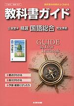 教科書ガイド 三省堂版「精選 国語総合」 (教科書番号 307)