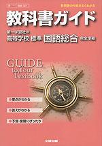 教科書ガイド 第一学習社版「高等学校 標準 国語総合」 (教科書番号 327)