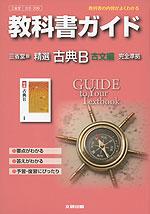 教科書ガイド 三省堂版「精選 古典B 古文編」 (教科書番号 306)