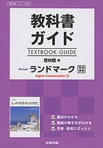 (新課程) 教科書ガイド 啓林館版「Revised ランドマーク English Communication I」完全準拠 (教科書番号 340)