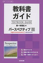 (新課程) 教科書ガイド 第一学習社版「パースペクティブ English Communication I NEW EDITION」完全準拠 (教科書番号 350)