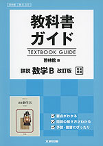 (新課程) 教科書ガイド 啓林館版「詳説 数学B 改訂版」完全準拠 (教科書番号 322)
