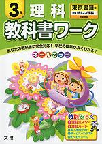 教科書ワーク 理科 3年 東京書籍版「新編 新しい理科」完全準拠 (教科書番号 331)