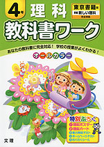 教科書ワーク 理科 4年 東京書籍版「新編 新しい理科」完全準拠 (教科書番号 431)