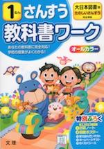 教科書ワーク 算数 小学1年 大日本図書版 「たのしいさんすう」準拠 (教科書番号 103)