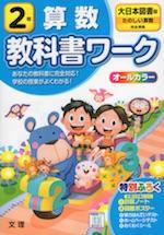 教科書ワーク 算数 小学2年 大日本図書版 「たのしい算数」準拠 (教科書番号 203)