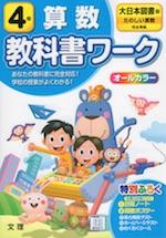 教科書ワーク 算数 小学4年 大日本図書版 「たのしい算数」準拠 (教科書番号 403)