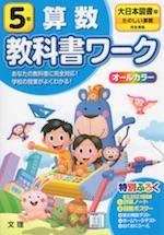 教科書ワーク 算数 小学5年 大日本図書版 「たのしい算数」準拠 (教科書番号 503)