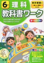 教科書ワーク 理科 小学6年 東京書籍版 「新しい理科」準拠 (教科書番号 601)
