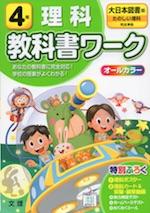 教科書ワーク 理科 小学4年 大日本図書版 「たのしい理科」準拠 (教科書番号 402)
