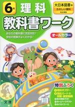 教科書ワーク 理科 小学6年 大日本図書版 「たのしい理科」準拠 (教科書番号 602)