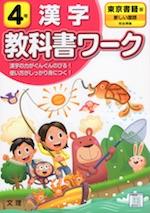 教科書ワーク 漢字 小学4年 東京書籍版 「新しい国語」準拠 (教科書番号 401・402)