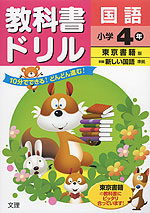 教科書ドリル 国語 小学4年 東京書籍版「新編 新しい国語」準拠 (教科書番号 431・432)