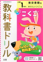 教科書ドリル 国語 小学1年 東京書籍版 「あたらしい こくご」準拠 (教科書番号 101・102)