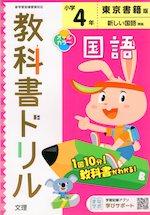 教科書ドリル 国語 小学4年 東京書籍版 「新しい国語」準拠 (教科書番号 401・402)