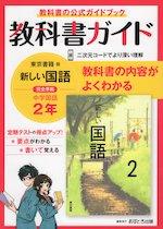 教科書ガイド 中学 国語 2年 東京書籍版「新しい国語 2」準拠 (教科書番号 801)