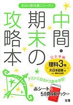 中間・期末の攻略本 中学 理科 3年 大日本図書版 新版 理科の世界 完全準拠 「新版 理科の世界 3」 (教科書番号 928)