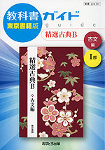 (新課程) 教科書ガイド 東京書籍版「精選 古典B 古文編 I部」 (教科書番号 331)