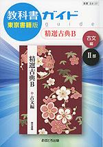 (新課程) 教科書ガイド 東京書籍版「精選 古典B 古文編 II部」 (教科書番号 331)